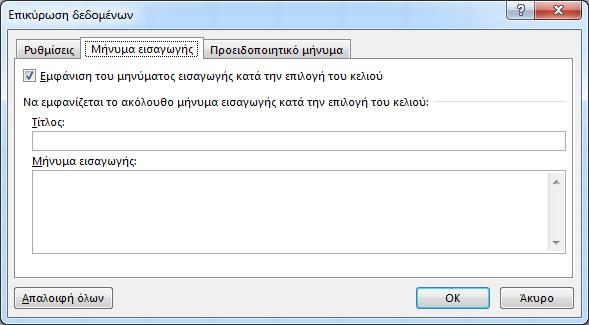 Επιλέξτε το μήνυμα που θέλετε να βλέπουν οι χρήστες όταν αρχίσουν να χρησιμοποιούν την αναπτυσσόμενη λίστα στο Excel