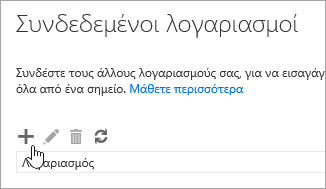 """Στιγμιότυπο οθόνης με το κουμπί """"Δημιουργία""""."""