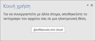 """Εικόνα της εντολής """"Αποθήκευση στο cloud"""""""
