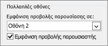 Ρυθμίσεις οθονών του PowerPoint 2010