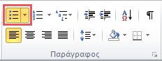 Κουκκίδες παραγράφου