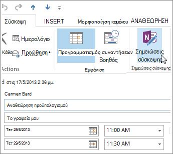 Λήψη σημειώσεων σε σύσκεψη του Outlook