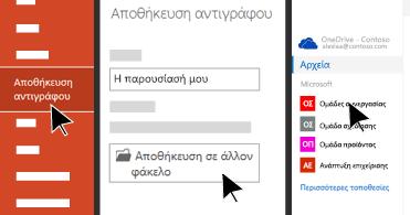 """Μενού """"Αρχείο"""" που εμφανίζει τις επιλογές για αποθήκευση στο cloud"""