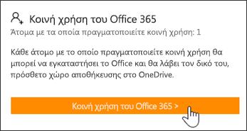 """Η ενότητα """"Κοινή χρήση του Office 365"""" της σελίδας """"Ο λογαριασμός μου"""" πριν τεθεί σε κοινή χρήση η συνδρομή με οποιονδήποτε."""