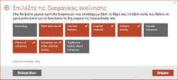 Βήμα 3 της διαδικασίας QuickStarter: Λήψη της διάρθρωσης μιας παρουσίασης στο PowerPoint