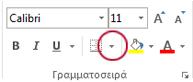 Κουμπί Περιγράμματα στην ομάδα Γραμματοσειρά