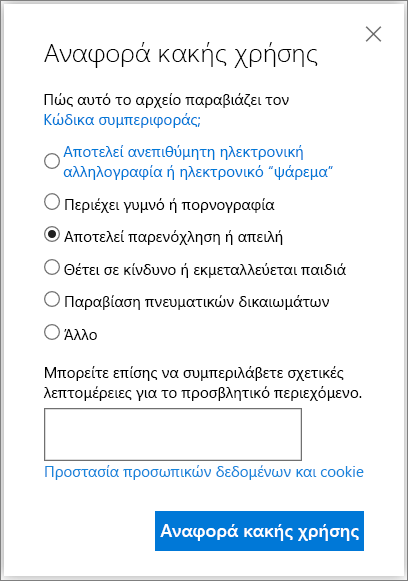 Στιγμιότυπο οθόνης από το παράθυρο διαλόγου κατάχρηση αναφοράς πλαίσιο στο OneDrive
