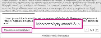 """Κουμπί """"Μορφοποίηση υποσημειώσεων"""" στην περιοχή επεξεργασίας υποσημειώσεων του Word Online"""