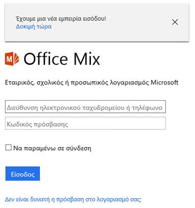 Θα σας ζητηθεί να συνδεθείτε χρησιμοποιώντας το λογαριασμό σας στο Office 365.