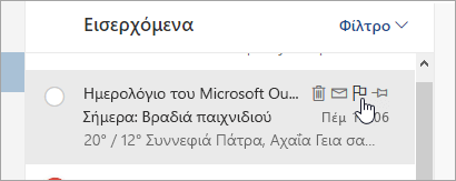 """Στιγμιότυπο οθόνης της επιλογής """"Σημαία"""" στη λίστα μηνυμάτων"""