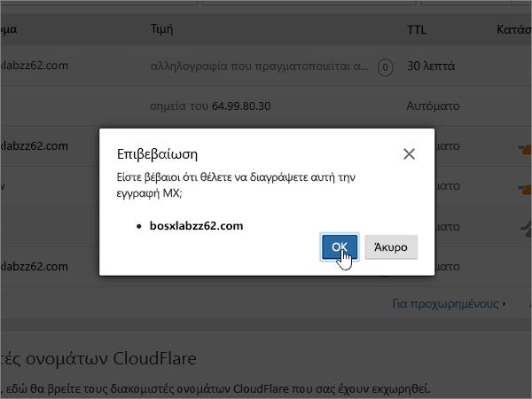 Cloudflare-BP-ρύθμιση παραμέτρων-2-7