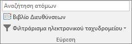 Στο Outlook, στην κεντρική καρτέλα, στην ομάδα Εύρεση, επιλέξτε βιβλίο διευθύνσεων.