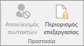"""Το εικονίδιο """"Περιορισμός επεξεργασίας"""" εμφανίζεται στην καρτέλα """"Αναθεώρηση"""""""