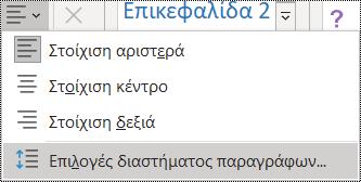 """Στιγμιότυπο οθόνης από την επιλογή """"Διάστημα παραγράφων"""" στο μενού """"Κεντρική""""."""