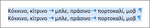 Παράδειγμα κειμένου προέλευσης έτοιμο για μετατροπή σε πίνακα