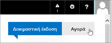 Κουμπί αγοράς της δοκιμαστικής έκδοσης του Office 365