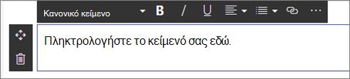 Τμήμα web κειμένου