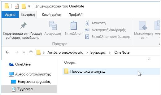 """Στιγμιότυπο οθόνης του φακέλου """"Έγγραφα"""" των Windows με ορατό το φάκελο σημειωματαρίου του OneNote."""