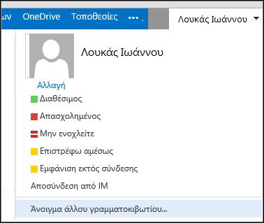 """Το μενού """"Άνοιγμα άλλου γραμματοκιβωτίου"""" του Outlook Web App"""