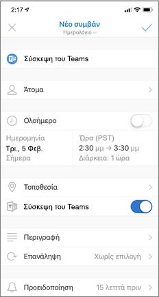 Νέο συμβάν με ενεργοποιημένη σύσκεψη του Teams