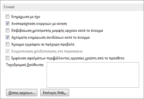 Γενικές επιλογές του Word 2013