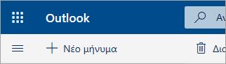 Στιγμιότυπο οθόνης της επάνω αριστερής γωνίας του γραμματοκιβωτίου της έκδοσης beta του Outlook.com
