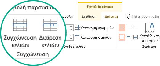 Συγχώνευση ή διαίρεση κελιών πίνακα
