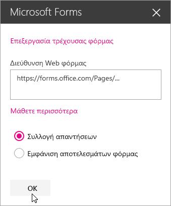 Μόλις δημιουργηθεί μια νέα φόρμα, ο πίνακας του τμήματος Web Microsoft Forms εμφανίζει τη διεύθυνση Web της φόρμας.