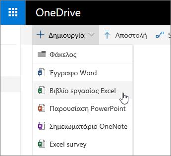 """Το νέο μενού του OneDrive, εντολή """"βιβλίο εργασίας του Excel"""""""