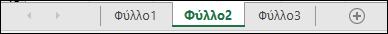 Καρτέλες φύλλου εργασίας στο κάτω μέρος του παραθύρου του Excel