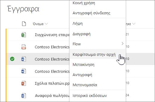 Κάντε κλικ στο κουμπί Καρφίτσωμα στην αρχή για να επισημάνετε ένα έγγραφο