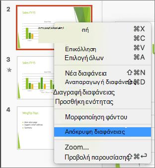 Στιγμιότυπο οθόνης εμφανίζει μια επιλεγμένη διαφάνεια και μενού δεξιού κλικ με ενεργοποιημένη την επιλογή Απόκρυψη διαφάνειας.
