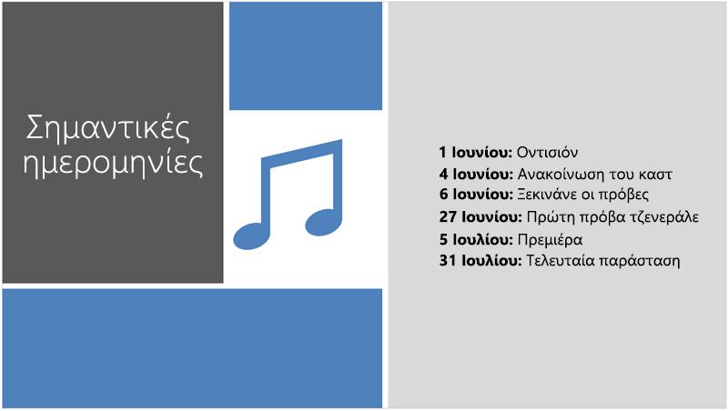 Δείγμα διαφάνειας με μια λωρίδα χρόνου κειμένου στην οποία η σχεδίαση του PowerPoint πρόσθεσε πινελιές απεικόνισης και σχεδίασης.