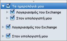 """Ομάδα """"ημερολόγια"""" του Outlook 2016 Mac"""