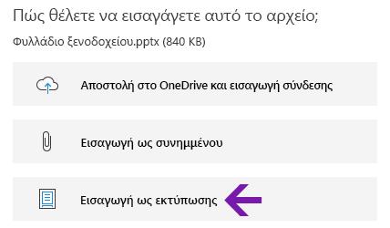 Επιλογή εκτύπωσης αρχείου στο OneNote για Windows 10