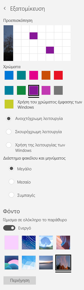 Επιλέξτε μια εικόνα φόντου και προσαρμοσμένα χρώματα για εφαρμογές του Office