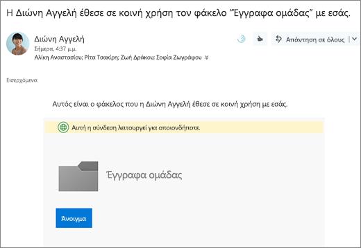 Ηλεκτρονικού ταχυδρομείου με τη σύνδεση για να κάνετε κοινή χρήση φακέλου του OneDrive