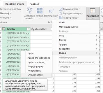 Power Query - Εξαγωγή ονόματος εβδομάδας, ημέρας ή μήνα από μια στήλη ημερομηνίας/ώρας στην Επεξεργασία ερωτήματος
