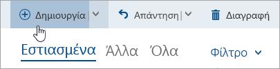 """Στιγμιότυπο οθόνης με το νέο κουμπί """"Σύνταξη νέου μηνύματος"""""""