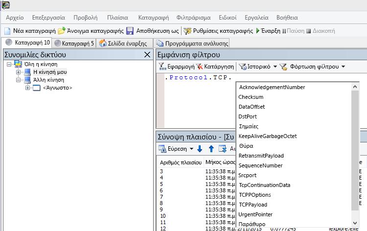 """Στιγμιότυπο οθόνης του Netmon που δείχνει ότι το πεδίο """"Φίλτρο εμφάνισης"""" χρησιμοποιεί Intellisense."""