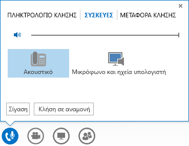Στιγμιότυπο οθόνης των επιλογών ήχου