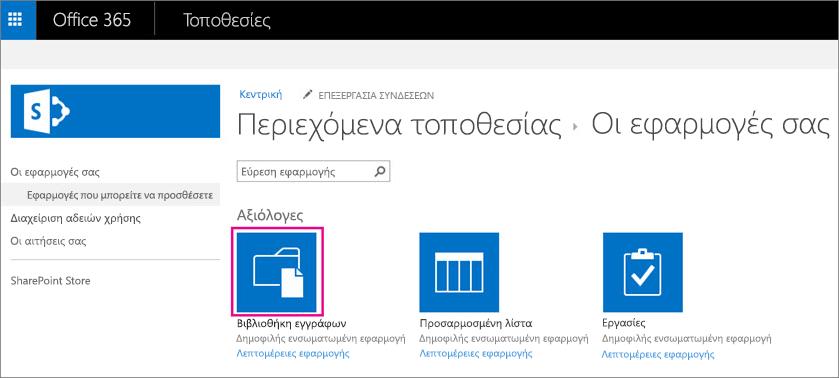 """Για να προσθέσετε ένα νέο κοντέινερ χώρου αποθήκευσης εγγράφων, στη σελίδα """"Οι εφαρμογές σας"""", επιλέξτε το πλακίδιο """"Έγγραφα""""."""