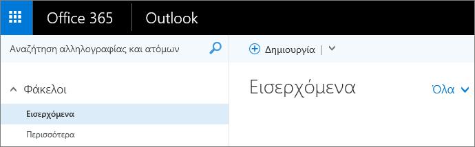 Μια εικόνα της κορδέλας στο Outlook στο web.