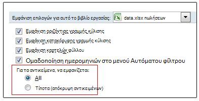 """Επιλογές για την εμφάνιση και την απόκρυψη αντικειμένων στο παράθυρο διαλόγου """"Επιλογές του Excel"""""""