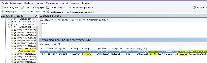 """Ανίχνευση Netmon της φόρτωσης του Outlook Online φιλτραρισμένης κατά DNS, και χρήση της λειτουργίας """"Εύρεση συνομιλιών"""" και κατόπιν DNS για τον περιορισμό των αποτελεσμάτων."""