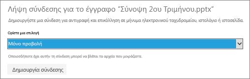 """Επιλέξτε """"Προβολή μόνο"""", για να επιτρέψετε σε άλλους χρήστες να βλέπουν το αρχείο"""