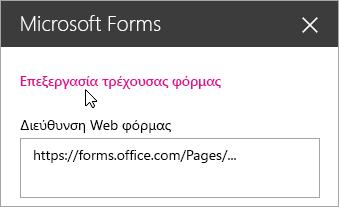 Επεξεργασία τρέχουσας φόρμας στον πίνακα του τμήματος Web Microsoft Forms για μια υπάρχουσα φόρμα.