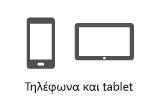 Τηλέφωνα και tablet