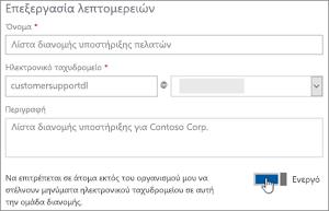 Στιγμιότυπο οθόνης: Ενεργοποιήστε την επιλογή εναλλαγής για να επιτρέψετε σε εξωτερικά μέλη για να στείλετε σε μια dl
