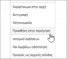 """Επιλογή """"Προσθήκη στην περιήγηση"""" από μια καταχώρηση σελίδας"""